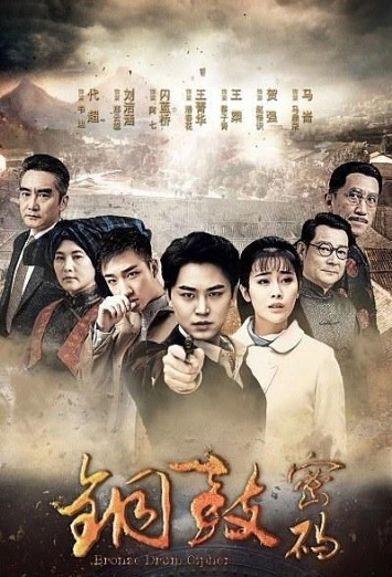 Bronze Drum Cipher Poster, 铜鼓密码 2019 Chinese TV drama series