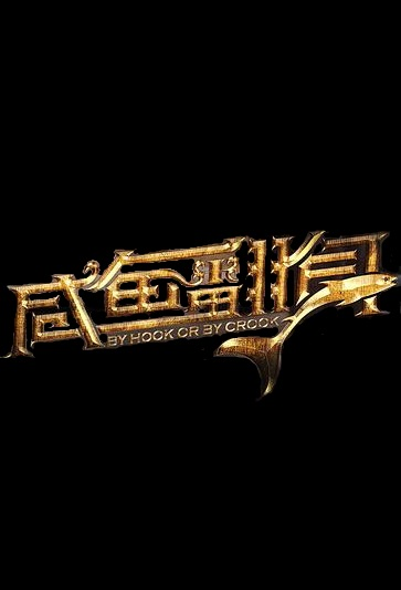 By Hook or by Crook Poster, 咸鱼翻身 2019 Chinese TV drama series