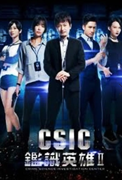 CSIC 2 Poster, 鑑識英雄II正義之戰 2019 Chinese TV drama series