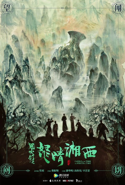 Candle in the Tomb - The Wrath of Time Poster, 鬼吹灯之怒晴湘西 2019 Chinese TV drama series