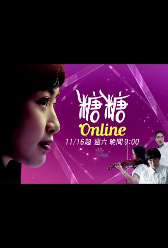 Candy Online Poster, 糖糖Online 2019 Taiwan TV drama series