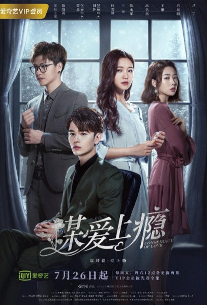 Conspiracy of Love Poster, 谋爱上瘾 2019 Chinese TV drama series