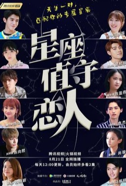 Constellation Lovers Poster, 星座值守恋人 2019 Chinese TV drama series