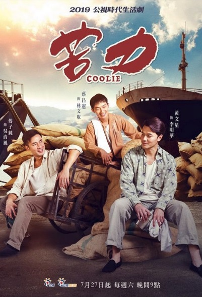 Coolie Poster, 苦力 2019 Taiwan TV drama series