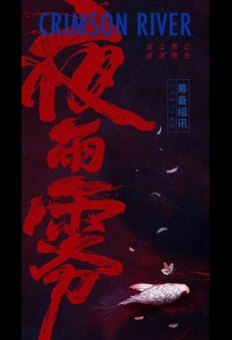 Crimson River Poster, 夜雨雾 2019 Chinese TV drama series