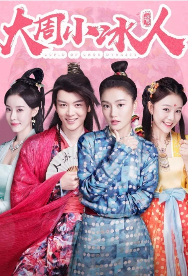 Cupid of Chou Dynasty Poster, 大周小冰人 2019 Chinese TV drama series