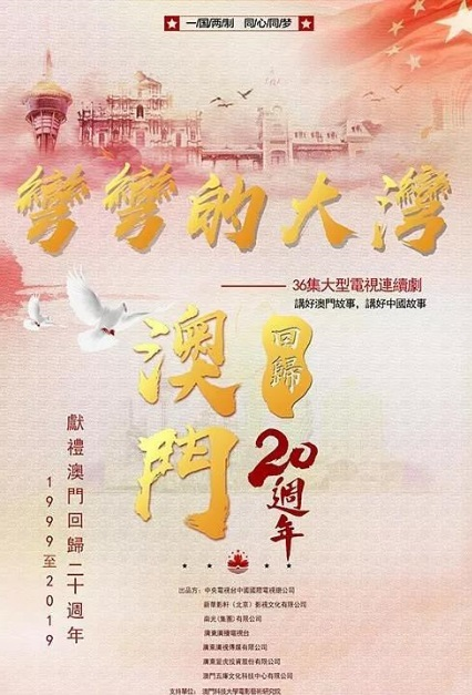 Curved Grand Bay Poster, 弯弯的大湾 2019 Chinese TV drama series