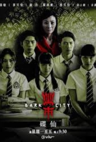 Dark City Poster, 黑市 2019 Hong Kong TV drama series