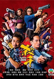 Death by Zero Poster, 殺手 2019 Hong Kong TV drama series