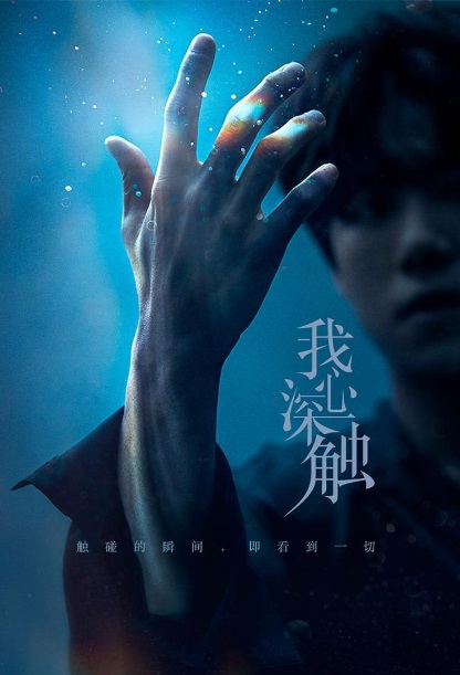 Deep in My Heart Poster, 我心深触 2019 Chinese TV drama series
