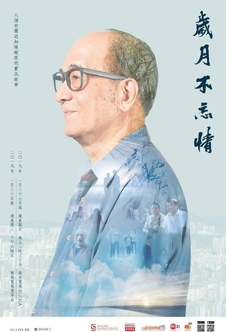 Dementia Poster, 歲月不忘情 2019 Chinese TV drama series