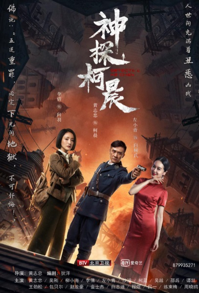 Detective Ke Chen Poster, 神探柯晨 2019 Chinese TV drama series