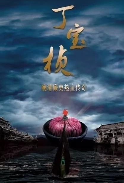 Ding Baozhen Poster, 丁宝桢 2019 Chinese TV drama series