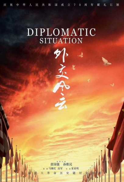 Diplomatic Situation Poster, 外交风云 2019 Chinese TV drama series