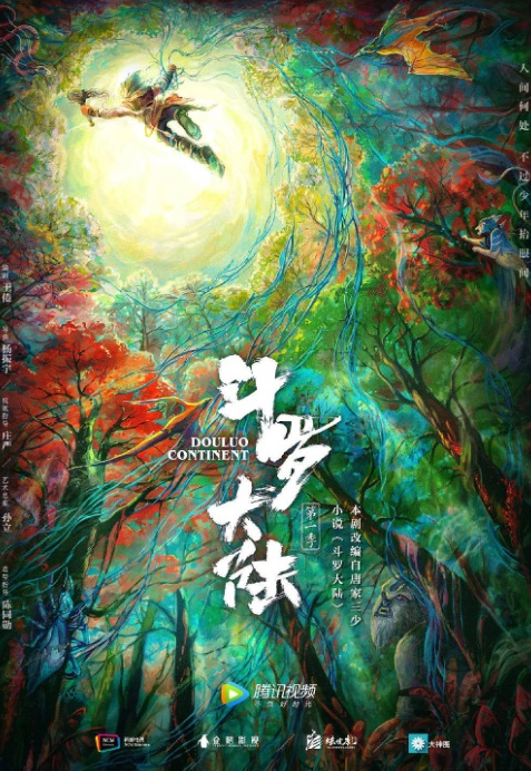 Douluo Continent Poster, 斗罗大陆 2019 Chinese TV drama series