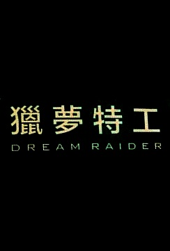 Dream Raider Poster, 獵夢特工 2019 Taiwan TV drama series