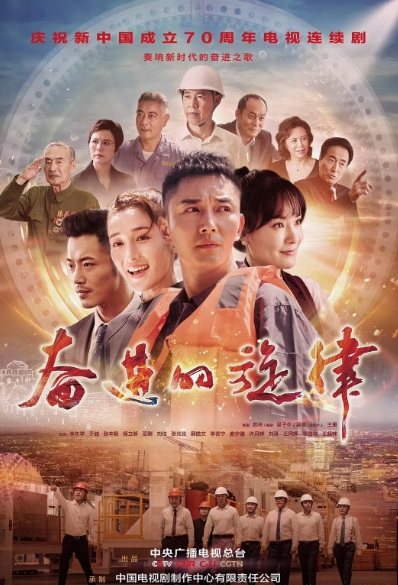 Endeavor Melody Poster, 奋进的旋律 2019 Chinese TV drama series