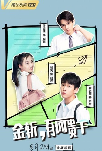 Endless Eighteen Poster, 金斩,有何贵干? 2019 Chinese TV drama series
