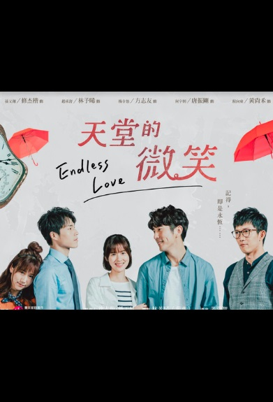 Endless Love Poster, 天堂的微笑 2019 Taiwan TV drama series