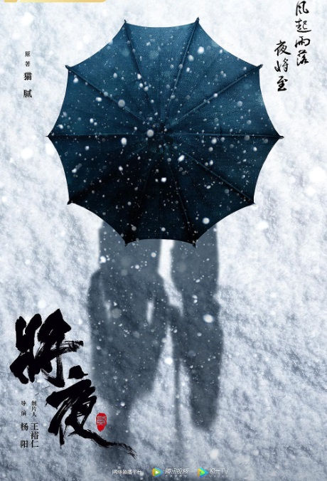 Ever Night 2 Poster, 将夜2 2019 Chinese TV drama series