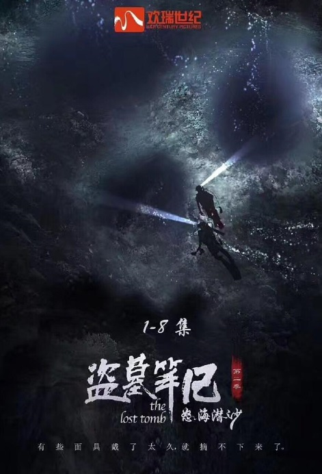Explore with the Note Poster, 盗墓笔记之怒海潜沙 2019 Chinese TV drama series