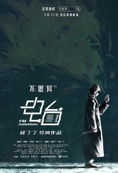 FM Abnormal Poster, 不思异:电台 2019 Chinese TV drama series