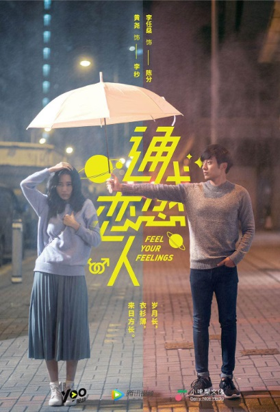 Feel Your Feelings Poster, 通感恋人 2019 Chinese TV drama series