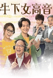 Finding Her Voice Poster, 牛下女高音 2019 Hong Kong TV drama series