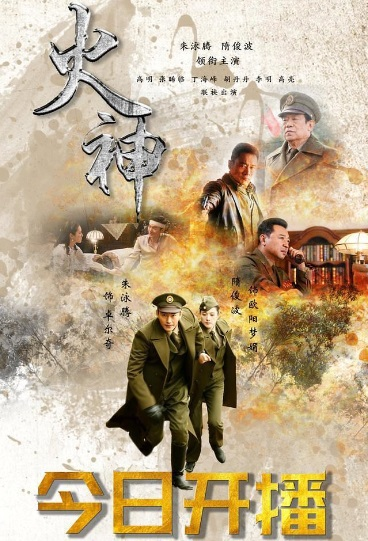 Fire God Poster, 火神 2019 Chinese TV drama series