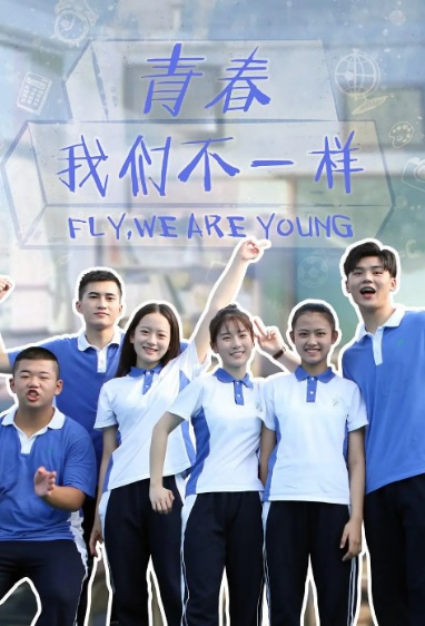Fly, We Are Young Poster, 青春,我们不一样 2019 Chinese TV drama series
