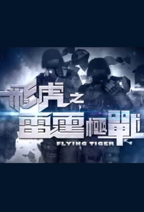 Flying Tiger II Poster, 飛虎之雷霆極戰 2019 Hong Kong TV drama series
