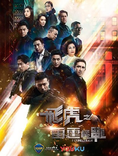 Flying Tiger II Poster, 2019 Chinese TV drama series