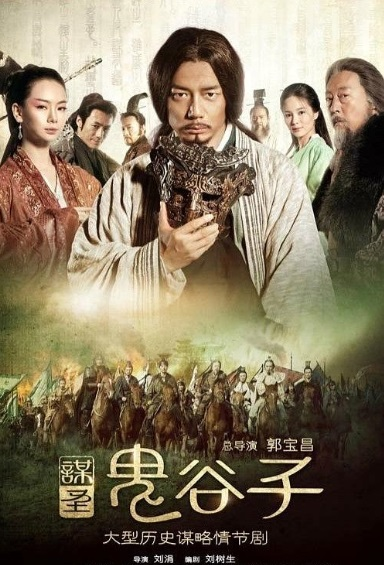 For the Holy Guiguzi Poster, 谋圣鬼谷子 2019 Chinese TV drama series