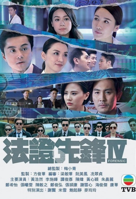 Forensic Heroes IV Poster, 法證先鋒IV 2019 Hong Kong TV drama series