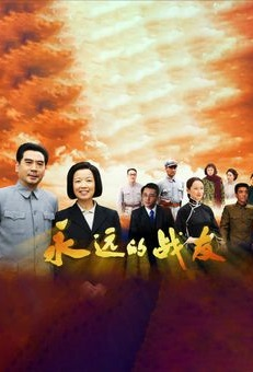 Forever Comrades Poster, 永远的战友 2019 Chinese TV drama series