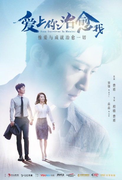 From Survivor to Healer Poster, 爱上你治愈我 2019 Chinese TV drama series