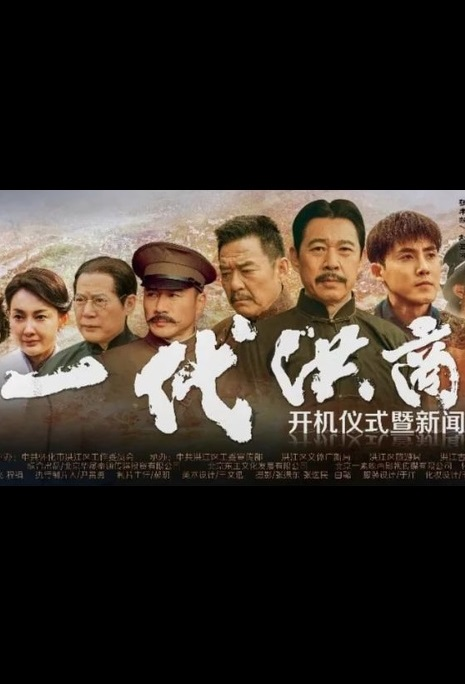 Generation of Hong Merchant Poster, 一代洪商 2019 Chinese TV drama series