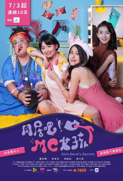 Girls Dorm's Secrets Poster, 同居吧!MC女孩 2019 Taiwan TV drama series