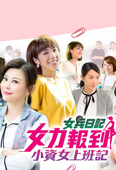 Girl's Power 3 Poster, 女力報到-小資女上班記 2019 Taiwan TV drama series