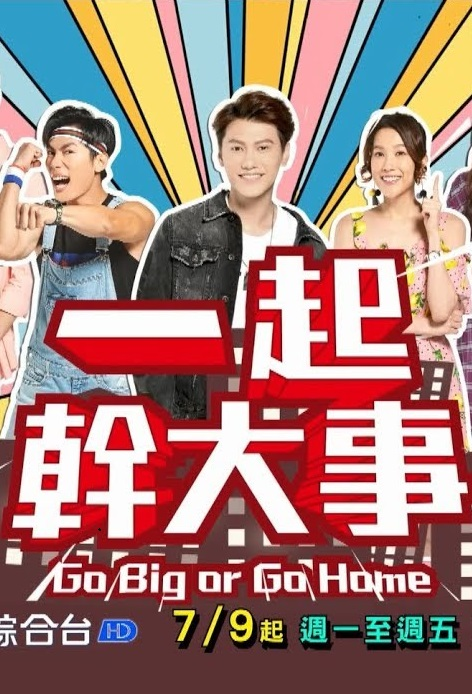 Go Big or Go Home Poster, 一起幹大事 2019 Taiwan TV drama series