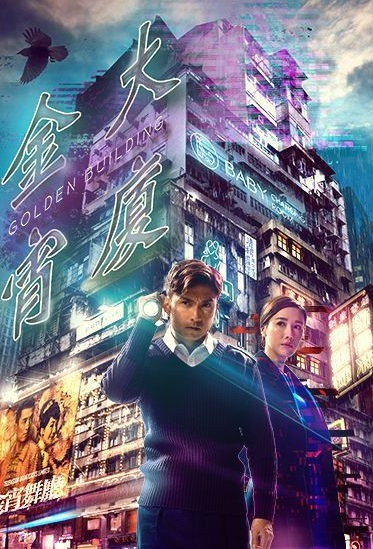 Golden Building Poster, 金宵大廈 2019 Chinese TV drama series