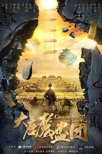 Grand Theft in Tang Poster, 大唐魔盗团 2019 Chinese TV drama series