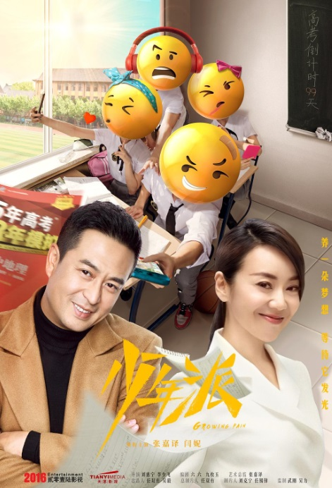Growing Pain Poster, 少年派 2019 Chinese TV drama series