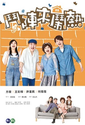 Happy Together Poster, 鬥陣來鬧熱 2019 Chinese TV drama series