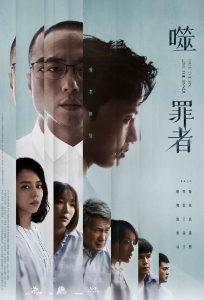 Hate the Sin, Love the Sinner Poster, 噬罪者 2019 Chinese TV drama series