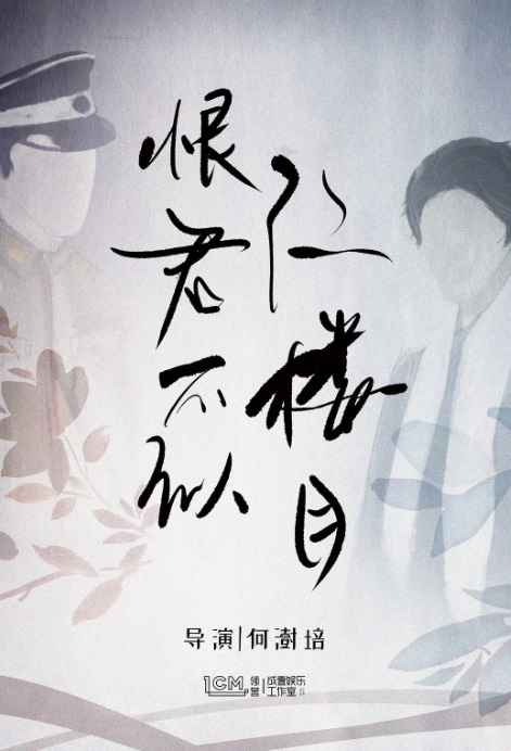 Hater Is Not Like Jiang Louyue Poster, 恨君不似江楼月  2019 Chinese TV drama series