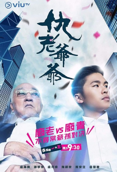 Haters Gonna Stay Poster, 仇老爺爺 2019 Chinese TV drama series