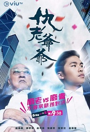 Haters Gonna Stay Poster, 仇老爺爺 2019 Hong Kong TV drama series