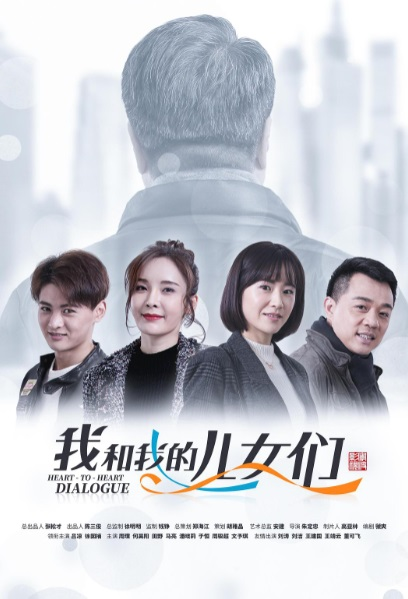 Heart to Heart Dialogue Poster, 我和我的儿女们 2019 Chinese TV drama series