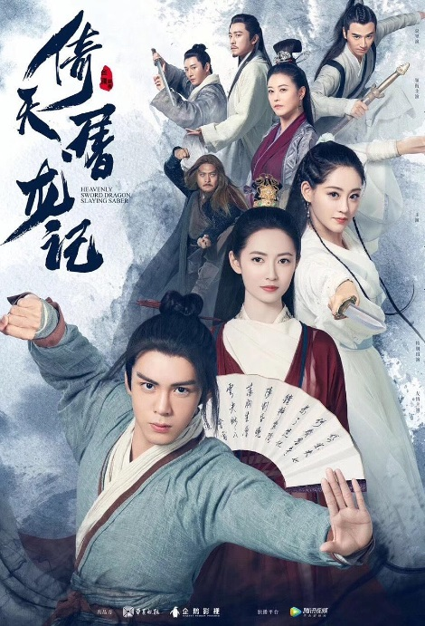 Heavenly Sword and Dragon Saber Poster, 倚天屠龙记 2019 Chinese TV drama series